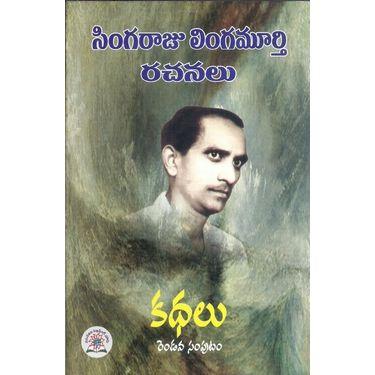 Singaraju lingamurthy Rachanalu- 2
