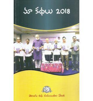 Maa Kadhalu- 2018