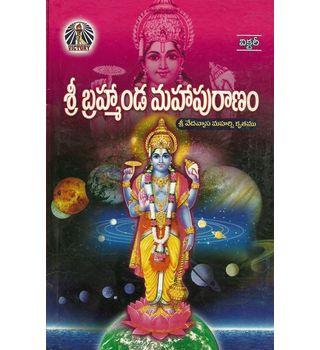 Sri Bramanda Maha Puranam