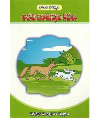 Adavi Janthuvula Kadhalu