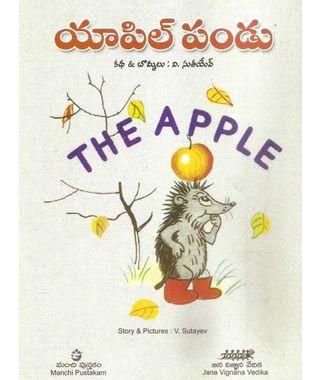 Apple Pandu