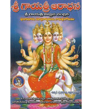 Sri Gayathri Aradhana