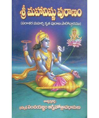Sri Mahavishnu Puranam