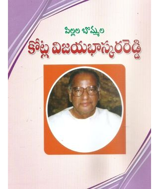 Kotla Vijaya Bhaskara Reddy