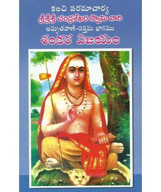 Sankara Vijayamu