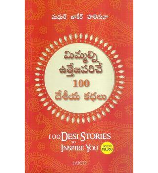 Mimmalni Uttejapariche 100 Desheeya Kadhalu