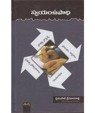 Swayam Upadhi