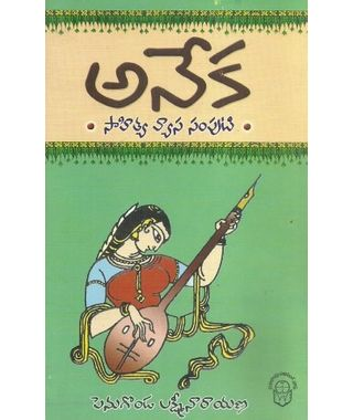 Aneka- Sahitya Vyasa Samputi
