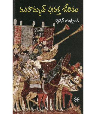 Mahamood Pravaktha Jeevitham
