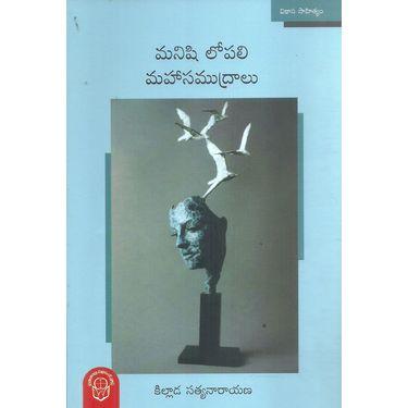 Manishi Lopali Mahasamudralu