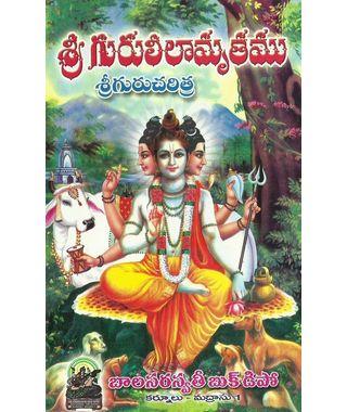 Sri Guru Leelamruthamu
