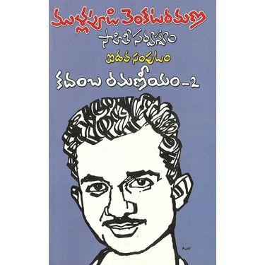 Mullapudi Venkata Ramana Sahithi Sarvasvam- 5 Kadhambha Ramaneyam- 2