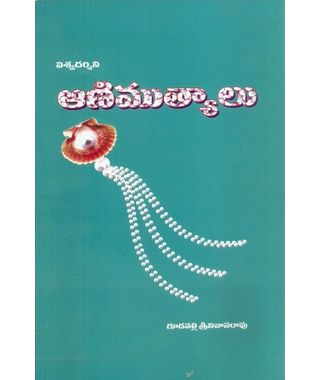 Vishwadarshini Animuthyalu