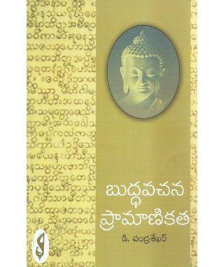 Buddhavachana Pramanikatha