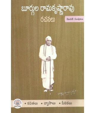 Boorgula Ramakrishnarao Rachanalu- 1