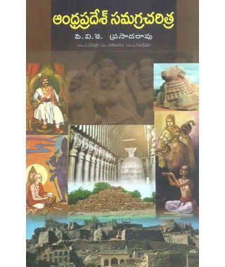 Andhrapradesh Samagra Charitra