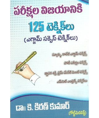 Parikshala Vijayaniki 125 Techniques
