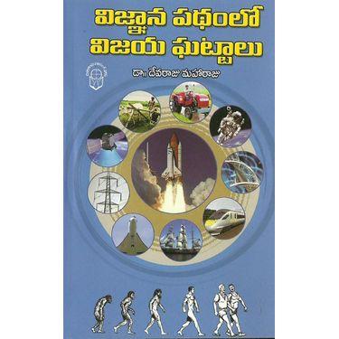 Vignana Padhamlo Vijaya Gattalu