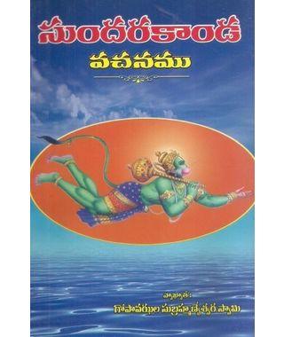 Sundarakanda- Vachanamu