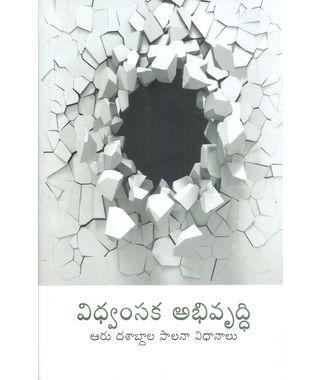 Vidhvamsaka Abhivruddhi