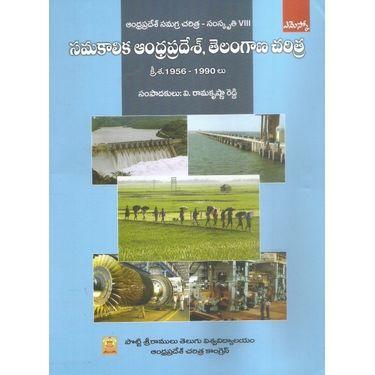 Samakalika Andhrapradesh, Telangana Charitra