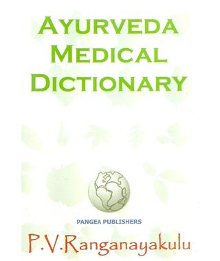 Ayurveda Medical Dictionary