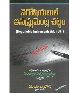 Negotiable Instruments Act, 1881( Telugu)