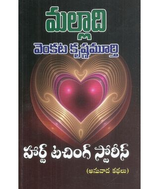 Heart Touching Stories