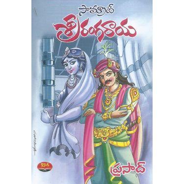 Samrat Srirangaraya