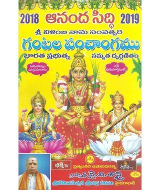 Anandhasiddi Gantala Panchangamu 2018- 19