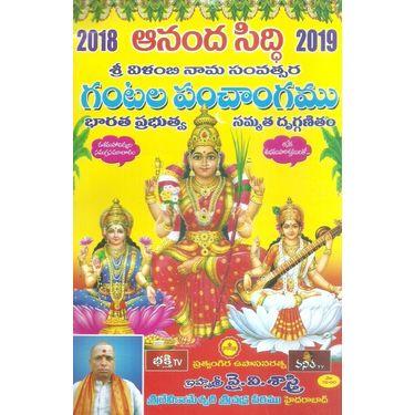 Anandhasiddi Gantala Panchangam 2018- 19