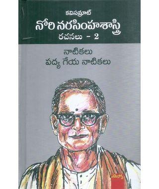 Nori Narasimha Sastry Rachanalu- 1