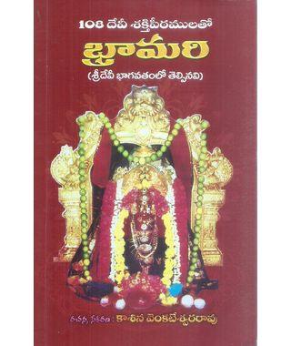 108 Devi Sakthipitamulatho Bhramari