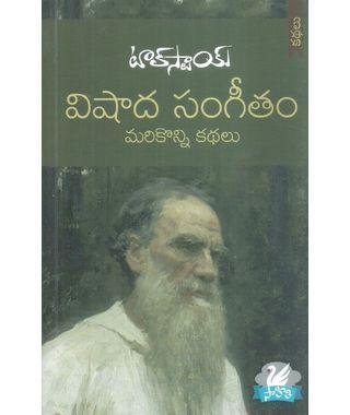 Tolstoi Vishada Sangitam