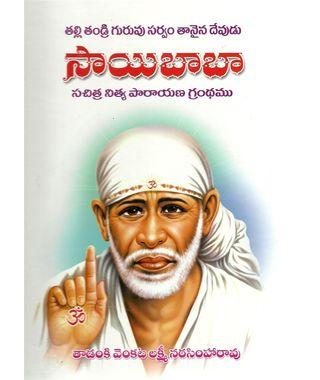 SaiBaba sachitra nitya parayana grandham
