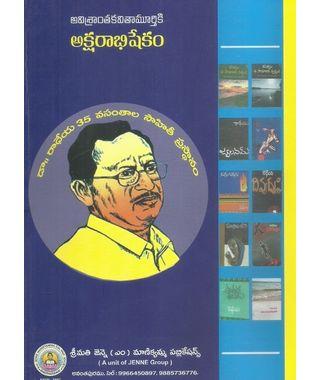 Avisrantha Kavitha Moorthiki Aksharaabhishekam