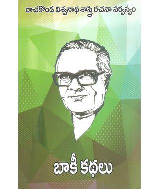 Baaki Kathalu