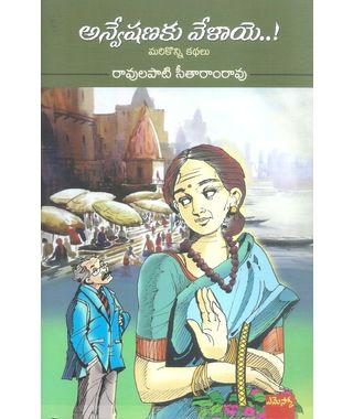 Anveshanaku Velaye