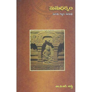 Manu Dharmam