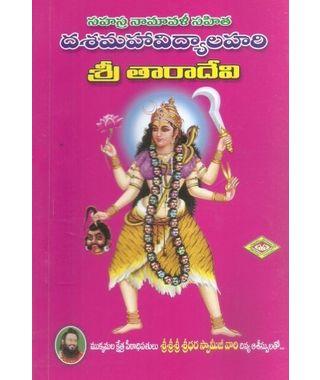 Dashamahaa Vidyalahari- Sri Taara Devi