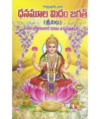 Dhanamula Midam Jagath