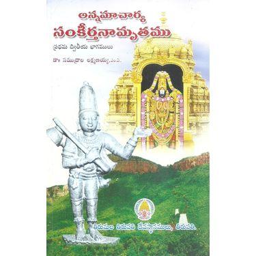 Annamacharya Sankeertanaamrutamu