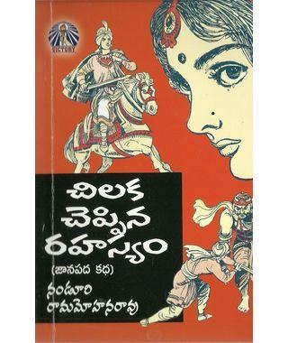 Chilaka Cheppina Rahasyam