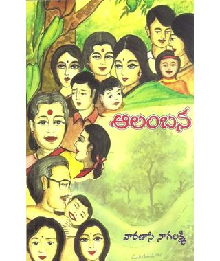 Aalambana