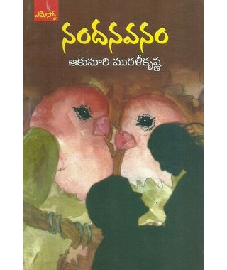 Nandhanavanam