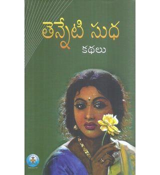 Tenneti Sudha Kathalu