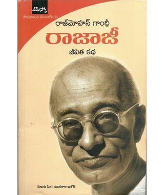 Rajaji Jeevitha Charitra