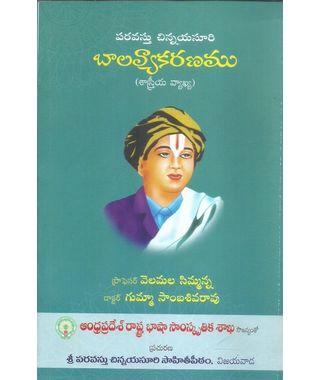 Balavyakaranamu