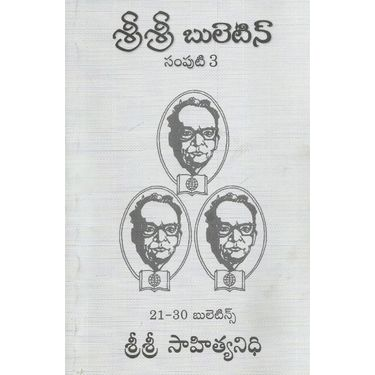 Sri Sri Bulletin Samputi- 3