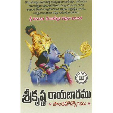 Sri Krishna Rayabharam